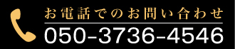電話 0120-000-000