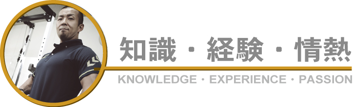 知識・経験・情熱