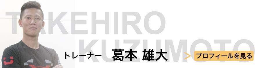 kuzumoto