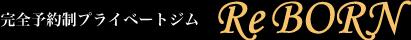 ダイエットジム リボーン(ReBORN)